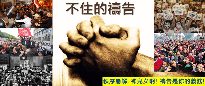 環境惡化,貧富差距,世界政權面臨崩解,禱告是神兒女的權利!